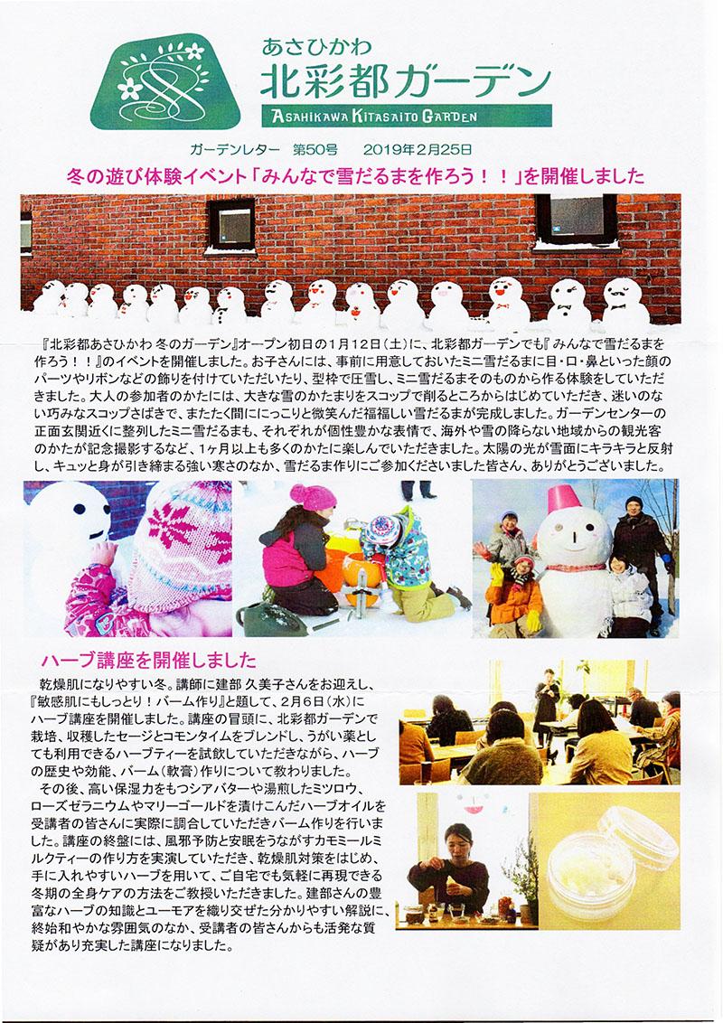 ガーデンレター第50号-旭川のハーブティースクールあぴーるauauにてコラムを掲載中です