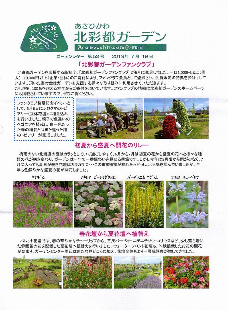 ガーデンレター第53号-旭川のハーブティースクールあぴーるauauにてコラムを掲載中です
