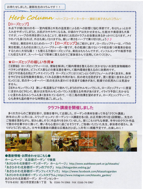 ガーデンレター第54号-旭川のハーブティースクールあぴーるauauにてコラムを掲載中です